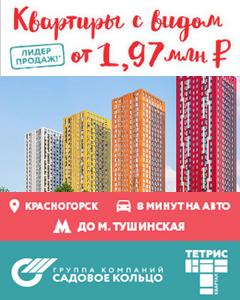 Квартал Тетрис