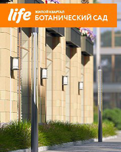 ЖК «LIFE-Коммерческая недвижимость»