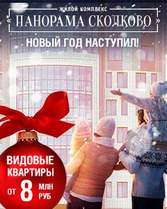 ЖК Панорама Сколково! Бизнесс-класс