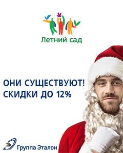 ЖК «Летний Сад». Рассрочка 0%!