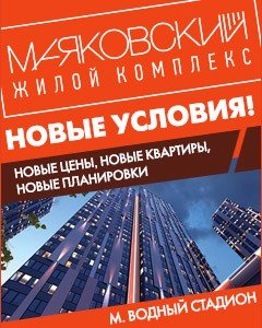 ЖК Маяковский!