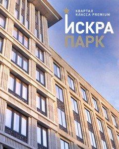 «Искра-Парк» квартал на Динамо