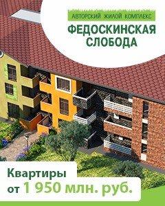 Авторский ЖК «Федоскинская слобода»
