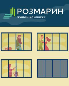 ЖК бизнес-класса Розмарин