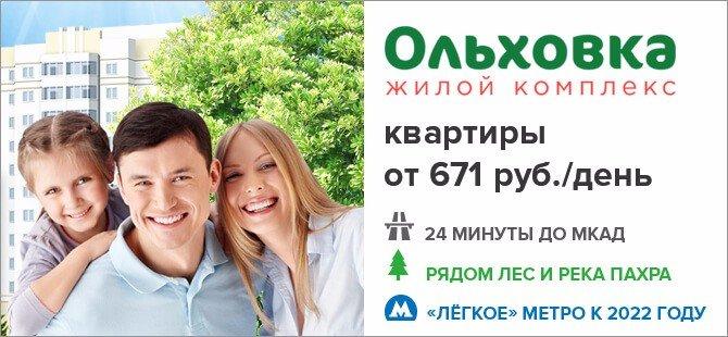 Готовые квартиры в ЖК Ольховка