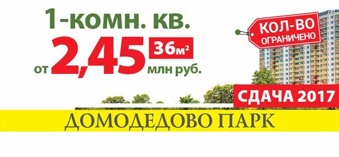ЖК «Домодедово Парк» ФЗ-214