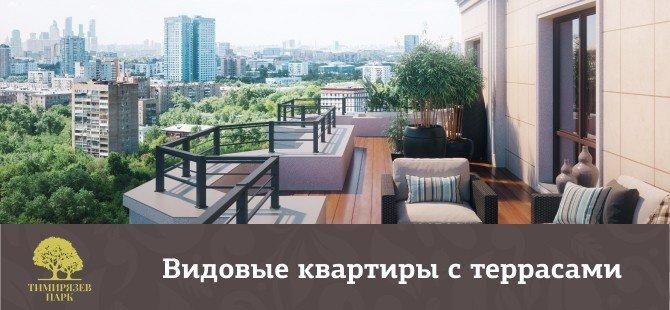 ЖК «Тимирязев Парк»