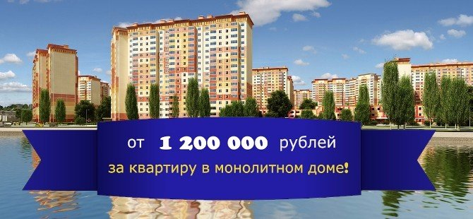 АКЦИЯ! Квартиры от 1,2 млн рублей!